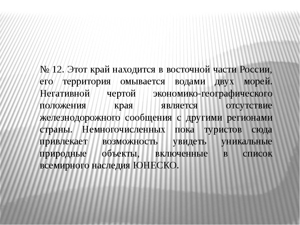 № 12. Этот край находится в восточной части России, его территория омывается...