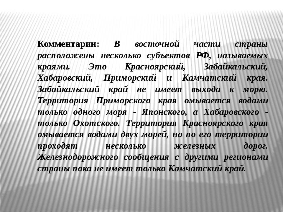 Комментарии: В восточной части страны расположены несколько субъектов РФ, наз...