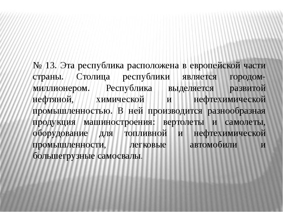 № 13. Эта республика расположена в европейской части страны. Столица республи...