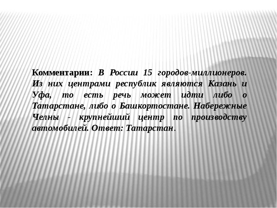 Комментарии: В России 15 городов-миллионеров. Из них центрами республик являю...