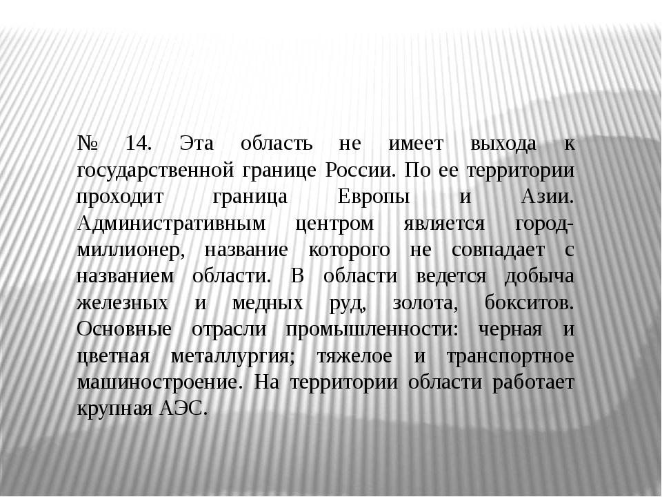 № 14. Эта область не имеет выхода к государственной границе России. По ее тер...