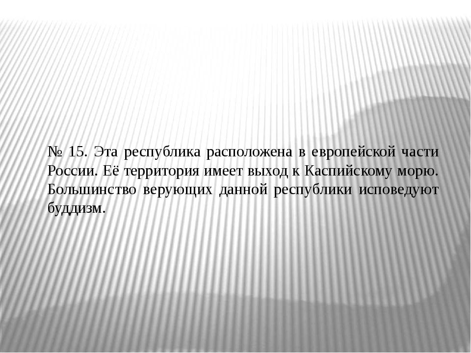 № 15. Эта республика расположена в европейской части России. Её территория им...