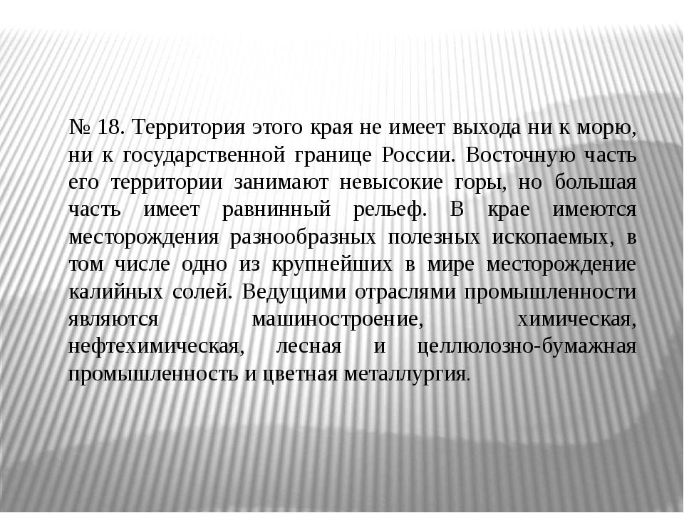 № 18. Территория этого края не имеет выхода ни к морю, ни к государственной г...
