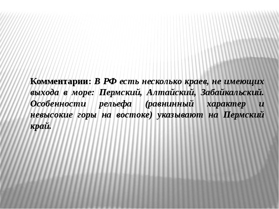 Комментарии: В РФ есть несколько краев, не имеющих выхода в море: Пермский, А...