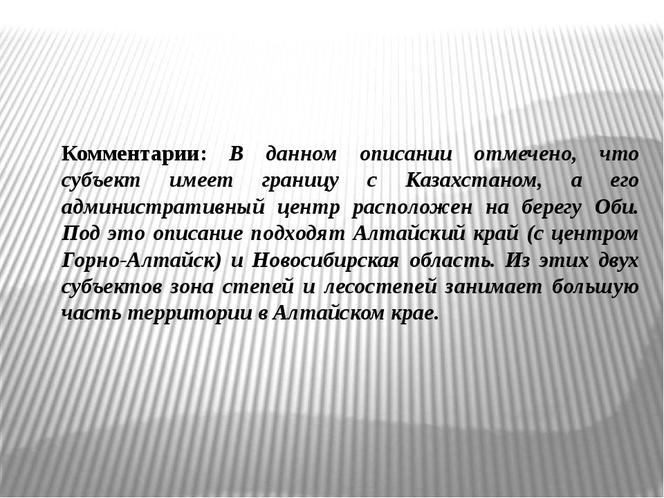 Комментарии: В данном описании отмечено, что субъект имеет границу с Казахста...