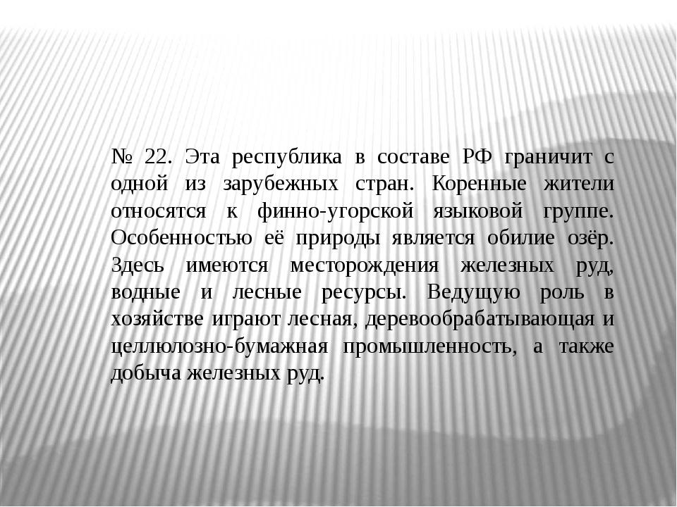 № 22. Эта республика в составе РФ граничит с одной из зарубежных стран. Корен...
