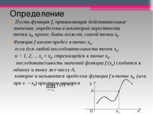 Определение Пусть функцияf, принимающая действительные значения, определена