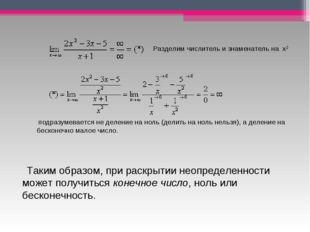 Разделим числитель и знаменатель на х2 подразумевается не деление на ноль (