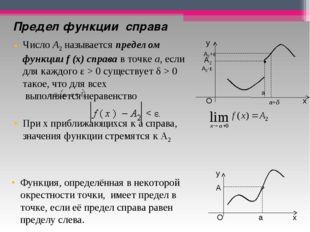 Предел функциисправа ЧислоA2называетсяпределом функцииf(x)справав то