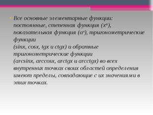 Все основные элементарные функции: постоянные,степенная функция(хα),  пока