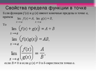 Свойства предела функции в точке Если функцииf(x)иg(x)имеют конечные пр