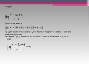 Найдем Предел числителя Предел знаменателя равен нулю, поэтому теорему о пред
