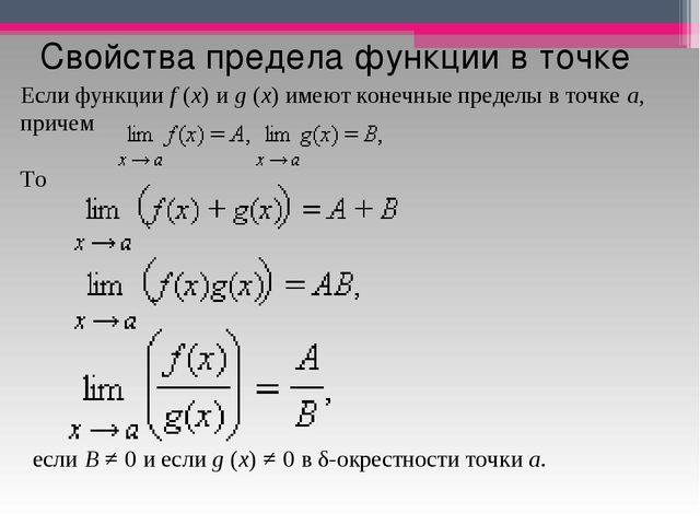 Свойства предела функции в точке Если функцииf(x)иg(x)имеют конечные пр...