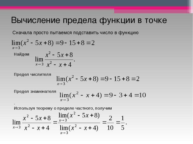Вычисление предела функции в точке Найдем Предел числителя Предел знаменателя...