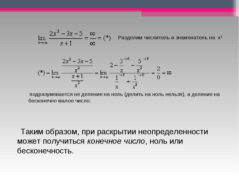 Разделим числитель и знаменатель на х2 подразумевается не деление на ноль (...