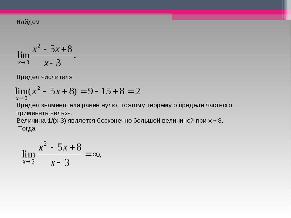 Найдем Предел числителя Предел знаменателя равен нулю, поэтому теорему о пред...