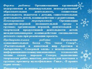 Формы работы: Организованная групповая, подгрупповая и индивидуальная непосре