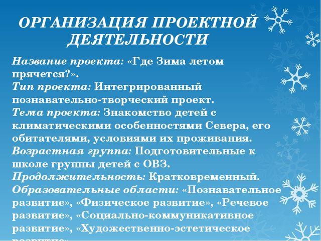 ОРГАНИЗАЦИЯ ПРОЕКТНОЙ ДЕЯТЕЛЬНОСТИ Название проекта: «Где Зима летом прячется...