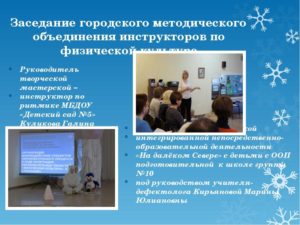 Заседание городского методического объединения инструкторов по физической кул...