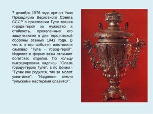 7 декабря 1976 года принят Указ Президиума Верховного Совета СССР о присвоени