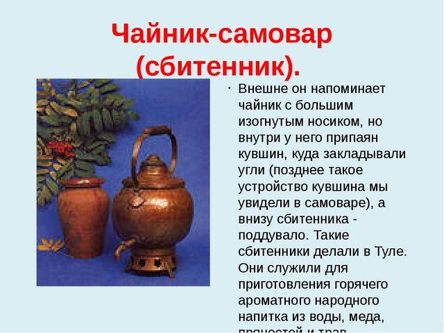 Чайник-самовар (сбитенник). Внешне он напоминает чайник с большим изогнутым н...