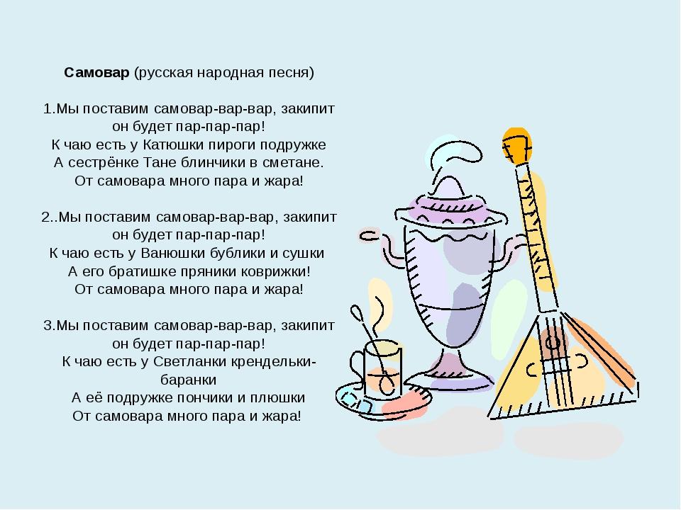 Самовар (русская народная песня) 1.Мы поставим самовар-вар-вар, закипит он бу...