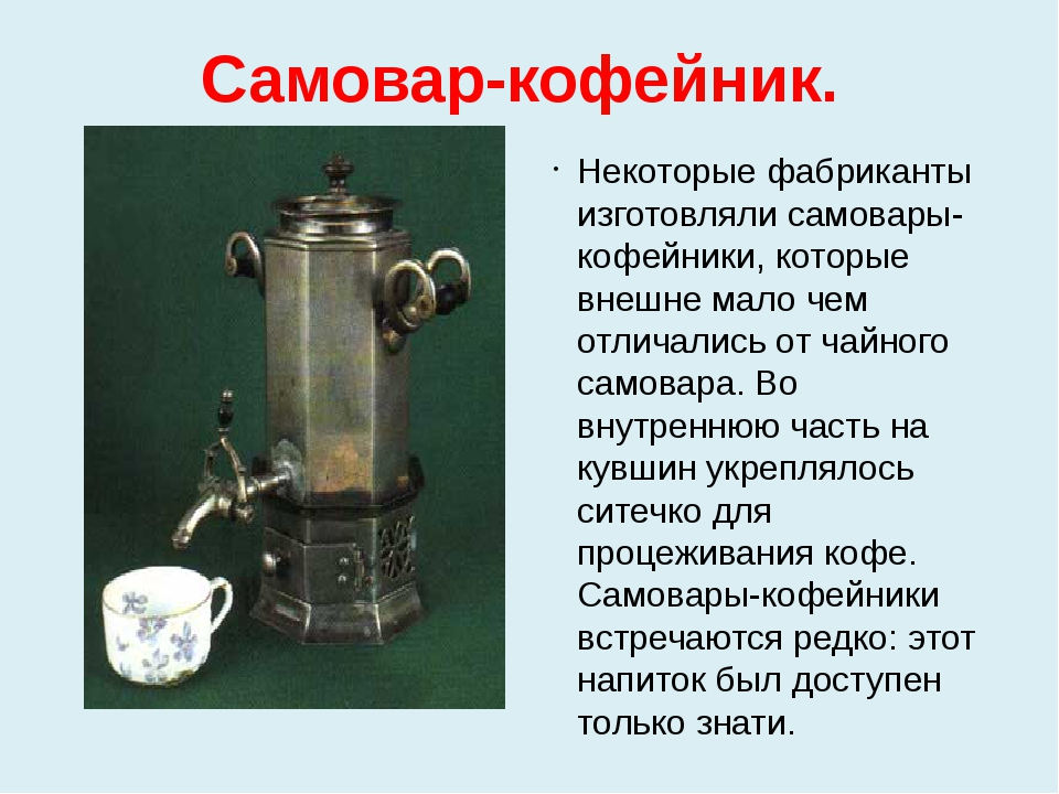 Самовар-кофейник. Некоторые фабриканты изготовляли самовары-кофейники, которы...