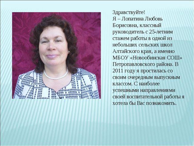 Здравствуйте! Я – Лопатина Любовь Борисовна, классный руководитель с 25-летни...