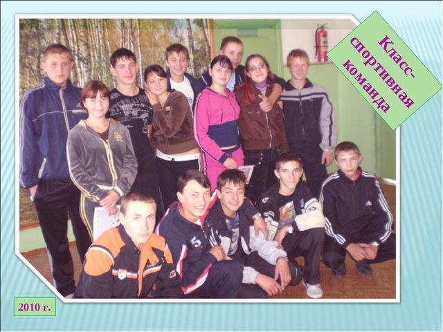 Класс- спортивная команда 2010 г.