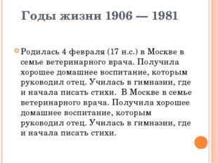 Годы жизни 1906 — 1981 Родилась 4 февраля (17 н.с.) в Москве в семье ветерин