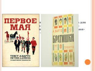 """В 1925 были опубликованы книжки стихов для детей — """"Китайчонок Ван Ли&qu"""