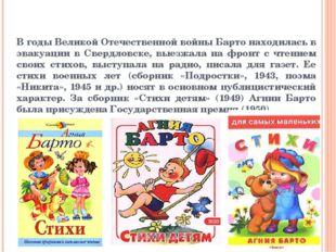 В годы Великой Отечественной войны Барто находилась в эвакуации в Свердловске
