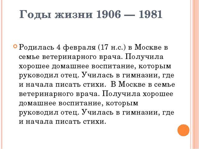 Годы жизни 1906 — 1981 Родилась 4 февраля (17 н.с.) в Москве в семье ветерин...