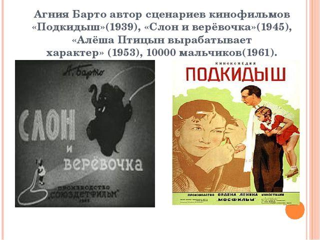 Агния Бартоавтор сценариев кинофильмов «Подкидыш»(1939),«Слон и в...