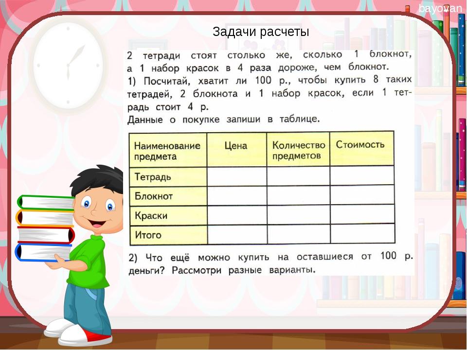 Картинка задачи расчеты