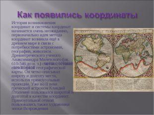 История возникновения координат и системы координат начинается очень неожидан