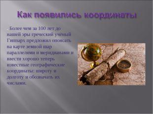 . Более чем за 100 лет до нашей эры греческий учёный Гиппарх предложил опояса