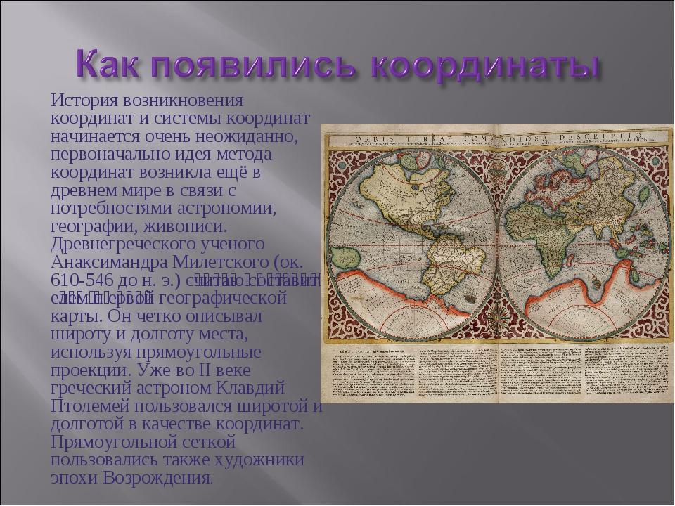 История возникновения координат и системы координат начинается очень неожидан...