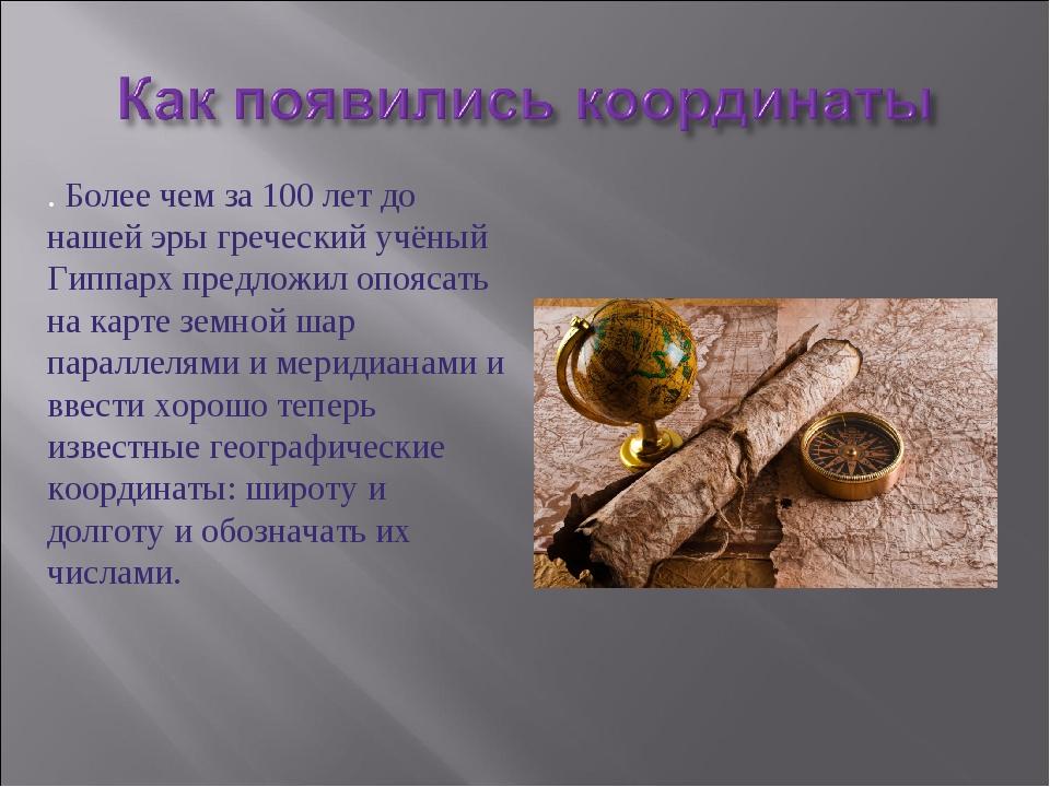 . Более чем за 100 лет до нашей эры греческий учёный Гиппарх предложил опояса...