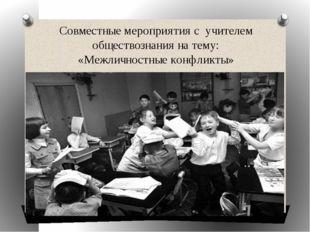 Совместные мероприятия с учителем обществознания на тему: «Межличностные конф