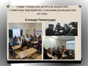 Акция «Уроки для детей и их родителей» Совместные мероприятия с классным руко