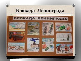 Блокада Ленинграда творчество детей