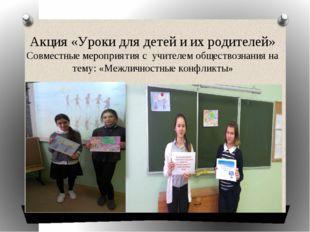 Акция «Уроки для детей и их родителей» Совместные мероприятия с учителем обще