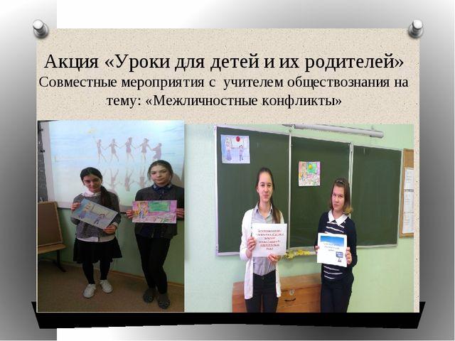 Акция «Уроки для детей и их родителей» Совместные мероприятия с учителем обще...
