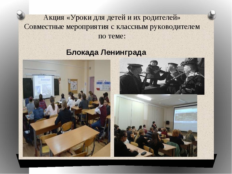 Акция «Уроки для детей и их родителей» Совместные мероприятия с классным руко...