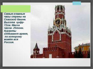 Самые главные часы страны на Спасской башне. Высота цифр-72см. Масса часов- 2