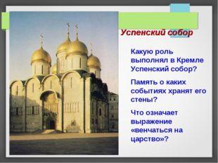 Успенский собор Какую роль выполнял в Кремле Успенский собор? Память о каких