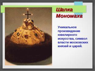 Шапка Мономаха Уникальное произведение ювелирного искусства, символ власти мо