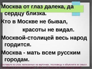 Москва от глаз далека, да сердцу близка. Кто в Москве не бывал, красоты