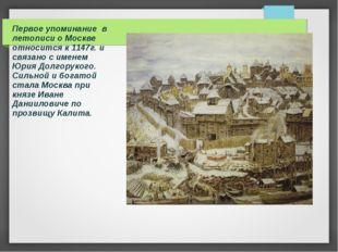 Первое упоминание в летописи о Москве относится к 1147г. и связано с именем Ю